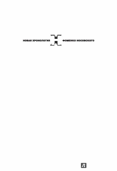 Иллюстрация 1 из 19 для Освоение Америки Русью - Ордой. Библейская Русь - Фоменко, Носовский | Лабиринт - книги. Источник: Лабиринт