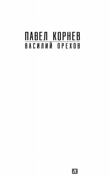 Иллюстрация 1 из 23 для Морские твари - Корнев, Орехов   Лабиринт - книги. Источник: Лабиринт