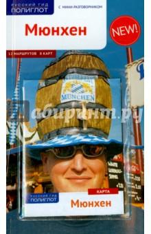 Мюнхен с картой!Путеводители<br>Представляем вашему вниманию путеводитель по Мюнхену.<br>С картой.<br>