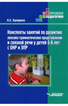 Конспекты занятий по развитию лексико-грамматических представлений у детей 5-6 лет с ОНР и ЗПР