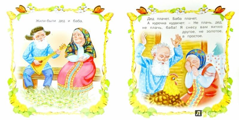 Картинки курочка ряба золотое яйцо