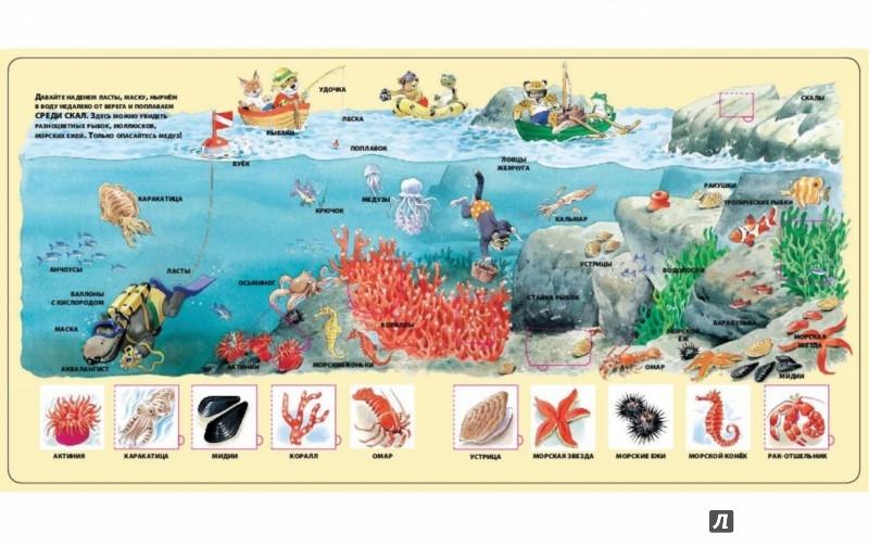Иллюстрация 1 из 19 для На море | Лабиринт - книги. Источник: Лабиринт
