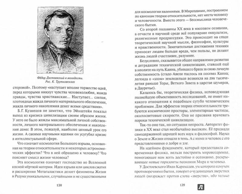 Иллюстрация 1 из 5 для Эйнштейн убивает время. Абсолютна ли теория относительности? - Рудольф Баландин | Лабиринт - книги. Источник: Лабиринт