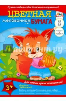 """Бумага цветная мелованная """"Бельчонок"""" (24 листа, 24 цвета) (С1233-04)"""