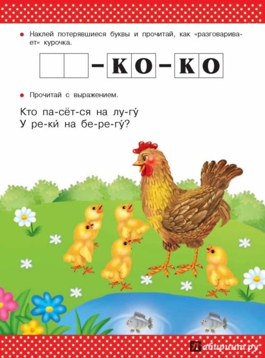 Иллюстрация 1 из 9 для Читаю и пишу. Для детей 4-5 лет   Лабиринт - книги. Источник: Лабиринт