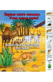 Животные и растения пустыниЗнакомство с миром вокруг нас<br>Сахара - самая большая пустыня в мире. Здесь живёт одногорбый верблюд (дромадер).<br>Каракал (степная рысь) высматривает среди песков добычу. Саблерогая антилопа и антилопа мендес её не боятся. У них есть отличная защита - рога.<br>Ящерица аптечный сцинк и рогатая гадюка при опасности зарываются в песок.<br>Скорпион выставляет для защиты своё ядовитое жало.<br>