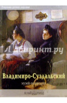Шлыкова М. Владимиро-Суздальский музей-заповедник