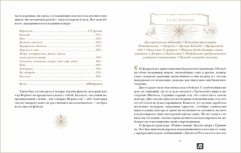 Иллюстрация 1 из 57 для Пять недель на воздушном шаре - Жюль Верн   Лабиринт - книги. Источник: Лабиринт