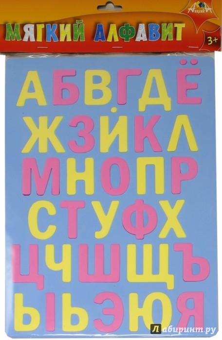 Иллюстрация 1 из 4 для Мягкий алфавит (русский) (С2572-01) | Лабиринт - игрушки. Источник: Лабиринт