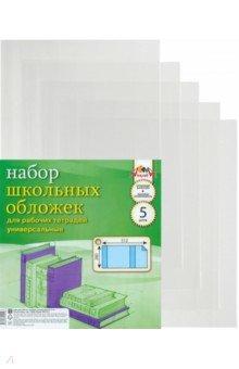 Набор школьных обложек для учебников Петерсон, 5 штук (С2826-01) АппликА