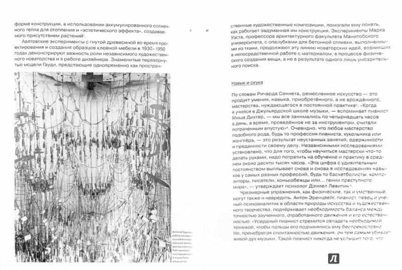 Иллюстрация 1 из 10 для Мыслящая рука. Архитектура и экзистенциальная мудрость бытия - Юхани Палласмаа | Лабиринт - книги. Источник: Лабиринт