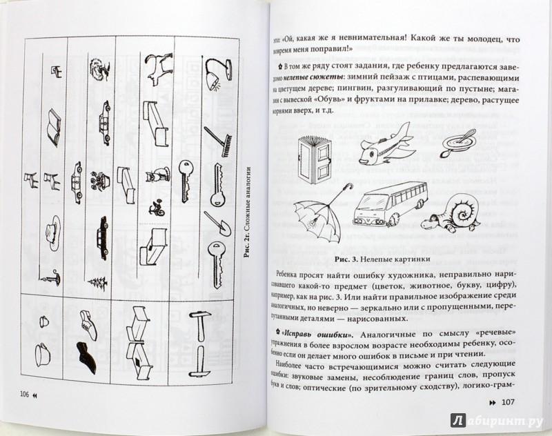 Иллюстрация 1 из 32 для Эти невероятные левши. Практическое пособие для психологов и родителей - Анна Семенович | Лабиринт - книги. Источник: Лабиринт