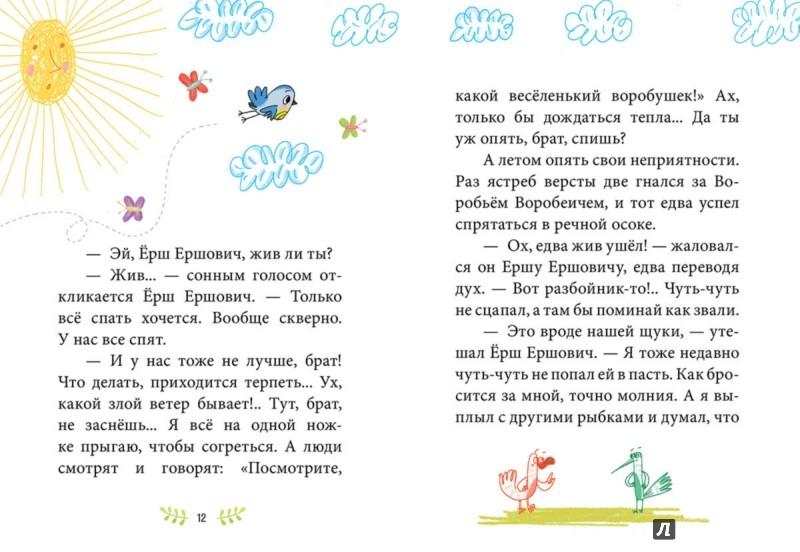 Иллюстрация 1 из 3 для Сказка про Воробья Воробеича, Ерша Ершовича и веселого трубочиста Яшу - Дмитрий Мамин-Сибиряк | Лабиринт - книги. Источник: Лабиринт