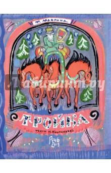 ТройкаОтечественная поэзия для детей<br>История про игрушечный город Ванькино-Встанькино и деревню Матрёшкино. Здесь живут игрушки - самодельные, народные. Либо сделанные своими руками из шишек или соломы, либо деревянные расписные. И вот, съехались игрушки на ярмарку: тут и городецкие, тут и владимирские, а вот и из Углича, Федосеева, Семёнково и все разные, цветные-расписные...<br>
