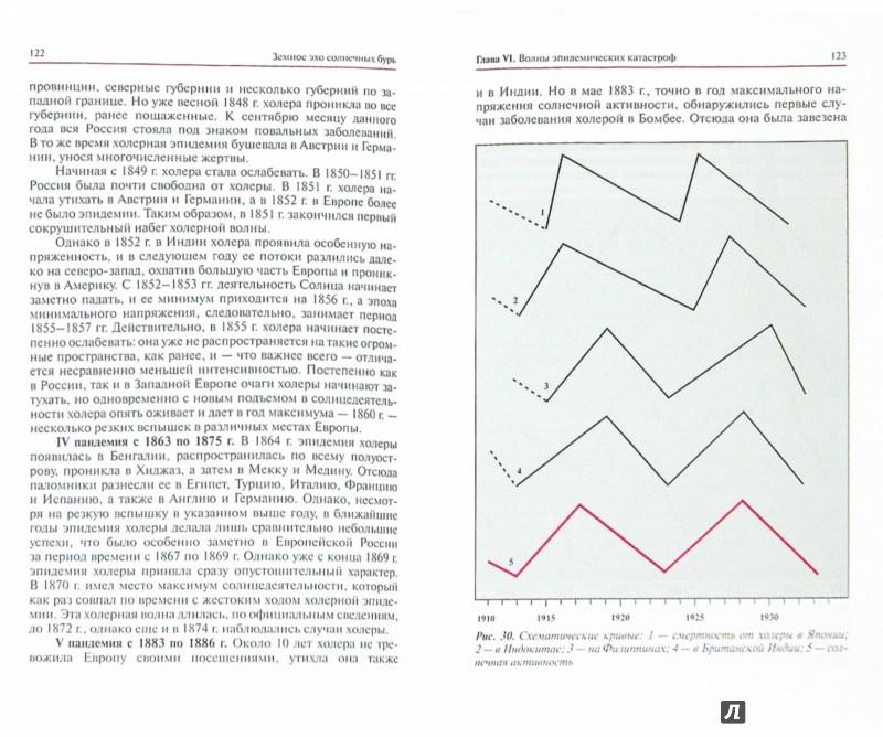 Иллюстрация 1 из 6 для Солнечный пульс жизни - Александр Чижевский   Лабиринт - книги. Источник: Лабиринт