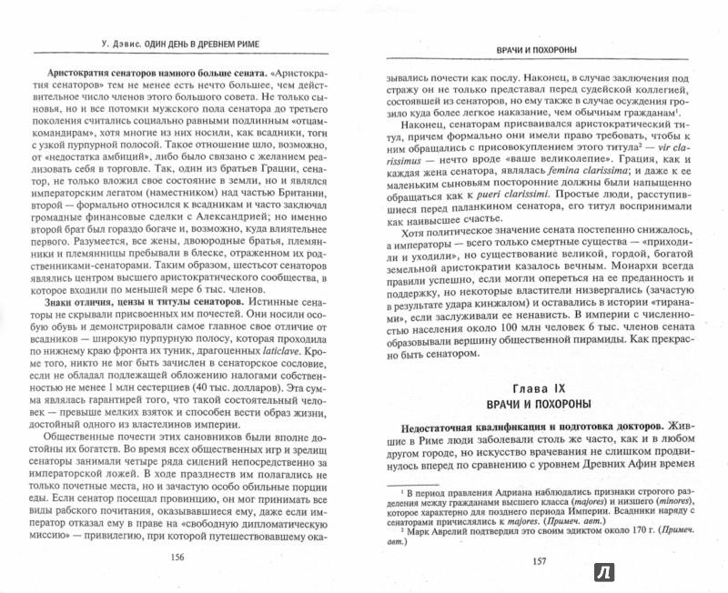 Иллюстрация 1 из 18 для Один день в Древнем Риме. Исторические карты жизни - Уильям Дэвис | Лабиринт - книги. Источник: Лабиринт