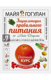 Гогулан Майя Федоровна Энциклопедия правильного питания. Большая книга о вкусной и здоровой жизни