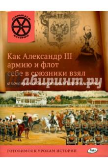 """Как Александр III армию и флот себе в союзники взял и почему он себя """"мужицким царём"""" называл"""