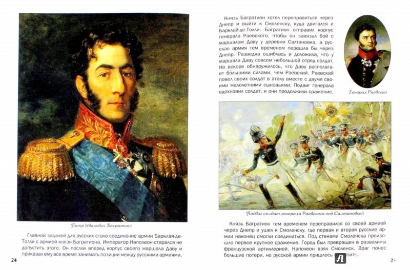 Иллюстрация 1 из 36 для Как Кутузов прогнал французов и за что Суворов хвалил его Екатерине II - В. Владимиров | Лабиринт - книги. Источник: Лабиринт