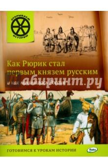 Владимиров В. В. Как Рюрик стал первым князем русским и как начиналась Россия