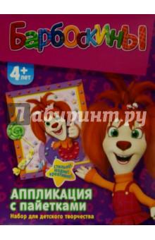 """Аппликация с пайетками """"Барбоскины. Лиза"""" (257047)"""