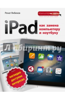 iPad как замена компьютеру и ноутбукуРуководства по пользованию программами<br>С помощью iPad можно писать книги, оплачивать счета, составлять деловые презентации, монтировать видеоролики и делать массу других полезных вещей, которые раньше считались возможными только при наличии компьютера или ноутбука. Эта книга поможет вам разобраться во всех тонкостях работы с iPad и научиться использовать все его возможности.<br>