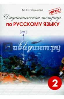 Русский язык. 2 класс. Дидактическая тетрадь. ФГОС
