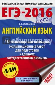 Музланова Елена Сергеевна ЕГЭ-16. Английский язык. 10 тренировочных вариантов экзаменационных работ для подготовки к ЕГЭ