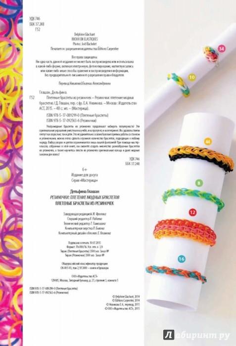 Плетеные браслеты из резиночек - Глашан Дельфина - Издательство Альфа-книга