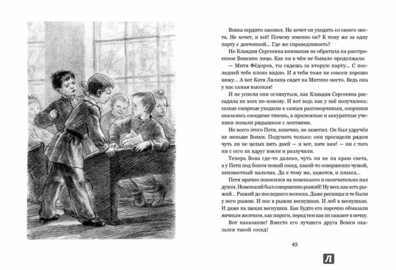 Иллюстрация 1 из 24 для Марка страны Гонделупы - Софья Могилевская | Лабиринт - книги. Источник: Лабиринт