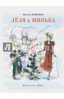 Леля и Минька