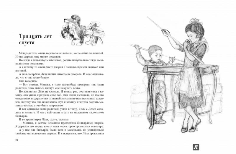 Николай блохин повести и рассказы 1 2 книги слушать