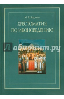 Хрестоматия по иконоведению