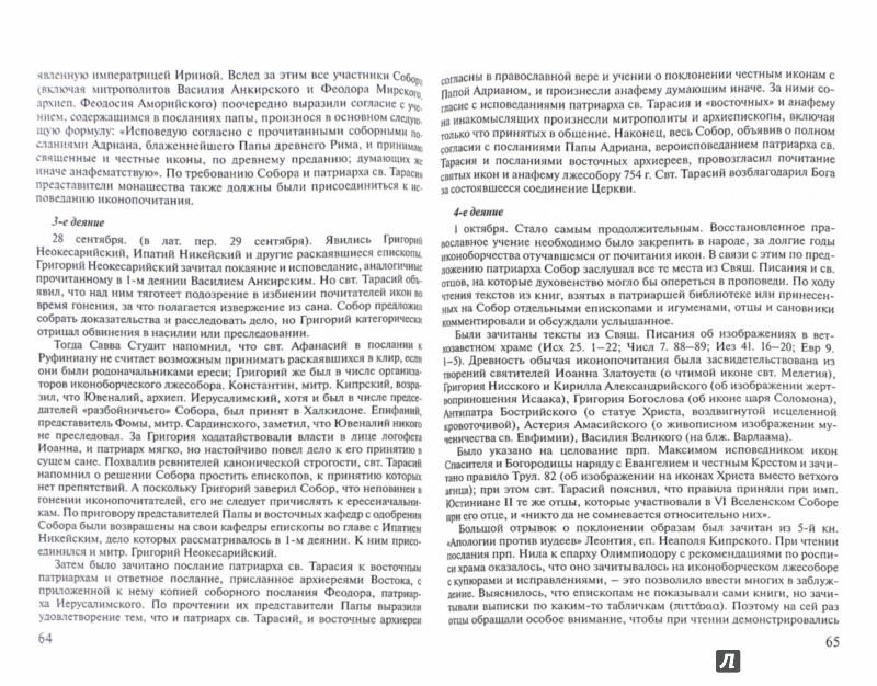 Иллюстрация 1 из 19 для Хрестоматия по иконоведению - Максим Ходаков | Лабиринт - книги. Источник: Лабиринт