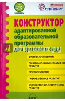 Конструктор адаптированной образовательной программы для детского сада. ФГОС