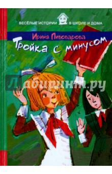 Пивоварова Ирина Михайловна Тройка с минусом