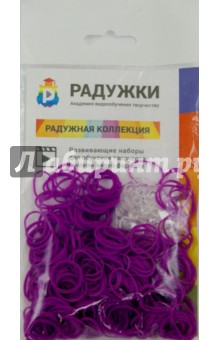 Комплект дополнительных резиночек №32 (фиолетовый, 300 штук)Плетение из резиночек<br>Комплект дополнительных резиночек №32.<br>Плетение из резиночек совершенно новое увлечение захватившее весь мир, похожее на вязание крючком. <br>Своими руками вы сможете сплести множество украшений, браслетов, поделок и других красивых штучек.<br>В наборе 300 фиолетовых резиночек, s-образные клипсы, крючок.<br>Придумано специально для девочек 6-12 лет и их мам. <br>Для детей старше 5-ти лет. Содержит мелкие детали.<br>Сделано в России.<br>