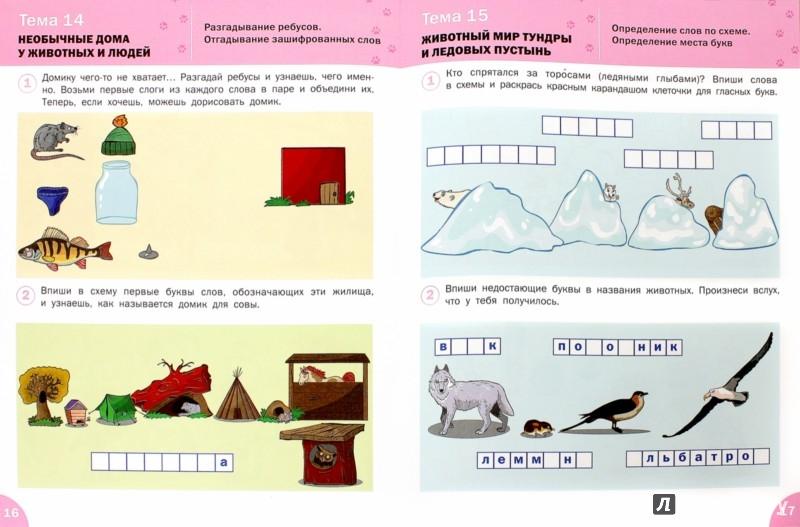 Иллюстрация 1 из 9 для Осваиваем грамоту. Рабочая тетрадь для занятий с детьми 6-7 лет. ФГОС - Вениамин Медов   Лабиринт - книги. Источник: Лабиринт