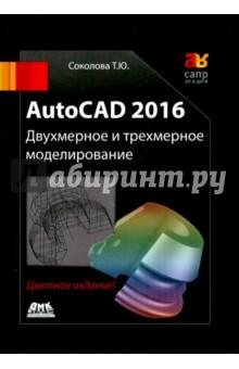 AutoCAD 2016  Двухмерное и трехмерное моделиров. Учебный курсПрограммы и утилиты для цифровых устройств<br>Эта книга является практическим и справочным руководством, предназначена для самостоятельного изучения и освоения новой версии самой популярной и мощной универсальной среды проектирования AutoCAD 2016, разработанной компанией Autodesk.<br>В книге приведены общие сведения об AutoCAD, подробно описан интерфейс системы, рассказано о настройке рабочей среды, формировании и редактировании объектов, командах оформления чертежей, о свойствах объектов и работе со слоями, уделено внимание вычислительным функциям системы.<br>Изложение сопровождается многочисленными рисунками, примерами, диалоговыми окнами, что облегчает не только изучение, но и дальнейшую работу в среде AutoCAD. Таким образом, книга может быть использована как учебное пособие и как справочник.<br>По сути, это издание является готовым учебным курсом и предназначено для пользователей с различным уровнем подготовки, в том числе студентов и преподавателей вузов, конструкторов, проектировщиков, дизайнеров, инженеров и разработчиков САПР.<br>На сайте издательства можно скачать авторскую тренинг-систему для самостоятельного изучения среды AutoCAD.<br>
