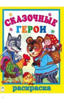 Коваль Т. Сказочные герои