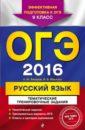 ОГЭ 2016. Русский язык. 9 класс. Тематические тренировочные задания