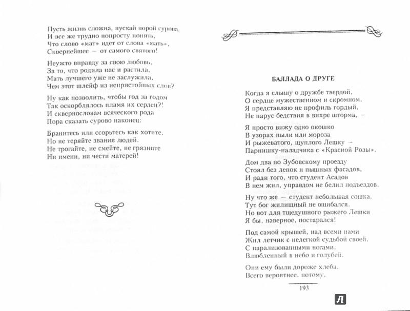 Иллюстрация 1 из 29 для Избранное - Эдуард Асадов | Лабиринт - книги. Источник: Лабиринт