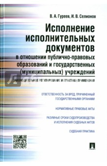 Исполнение исполнительных документов в отношении публично-правовых образований и гос. учреждений