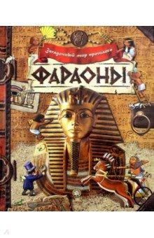 Загадочный мир прошлого. ФараоныИстория<br>Эта книга откроет дверь в удивительный мир прошлого! Ребёнок побывает во дворце фараона, примет участие в строительстве египетских пирамид, узнает, как делали мумии, а во время прогулки по Нилу познакомится с городами Древнего Египта. Окошки, клапаны и раздвижные страницы сделают чтение этой книги захватывающим и весёлым. А объёмные Великие пирамиды приведут в восторг не только детей, но и взрослых.<br>Для детей 7-10 лет.<br>