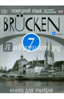 """Немецкий язык. """"Мосты"""". 3 год обучения. 7 класс. Книга для учителя. ФГОС"""