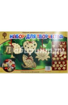 Сборная деревянная модель. Набор для творчества Новогодние игрушки (80022)Раскрашиваем и декорируем объемные фигуры<br>Набор состоит из 30 сборных деревянных моделей. Для прочности соединения рекомендуется использовать клей ПВА.<br>Материал: дерево.<br>Сделано в Китае.<br>