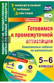 Готовимся к промежуточной аттестации. 5-6 классы. Комплексные задания по математике (+CD). ФГОС