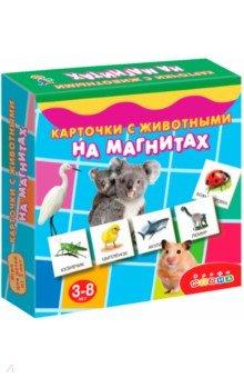 Карточки с животными на магнитах (2906)Игры на магнитах<br>Игра представляет собой готовые к использованию, разрезанные карточки<br>с уже приклеенными сзади магнитами, которые можно прикрепить на холодильник<br>или магнитную доску. Игра предназначена для первого знакомства малыша<br>с миром животных, учит объединять их в группы по разным признакам:<br>биологическим классам, среде обитания.<br>В наборе 96 карточек.<br>Материал: бумага, картон.<br>Для детей от 3-х лет.<br>Изготовлено в России.<br>