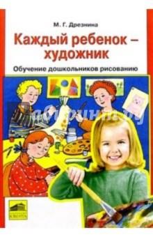 Каждый ребенок - художник: Обучение дошкольников рисованию