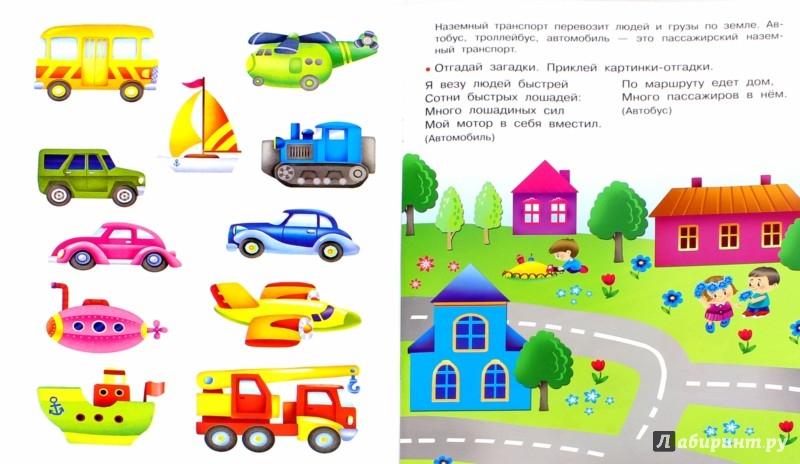 Иллюстрация 1 из 5 для Машинки | Лабиринт - книги. Источник: Лабиринт